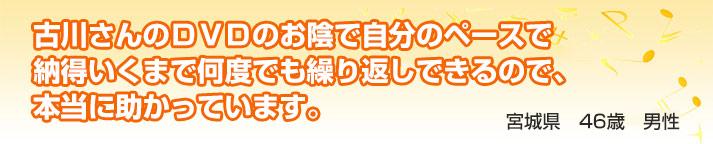 古川さんのDVDのお陰で自分のペースで納得いくまで何度でも繰り返しできるので、本当に助かっています。