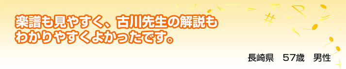 楽譜も見やすく、古川先生の解説もわかりやすくよかったです。